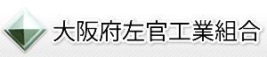 大阪府左官工業組合